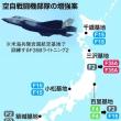 戦闘機部隊を大幅増強 宮崎にF35B有力 中国脅威に即応態勢 防衛省検討・・日本防衛のため、改憲は必須