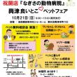 興津良いとこ♡ペットフェア(^^) 静岡市清水区興津 リフォーム リノベーション