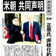 米朝首脳が初会合