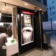 本日はマクドのプレミアムローストホットコーヒー(S)の無料キャンペーン利用で近くの2店舗(日本橋3丁目店・なんばパークス前店)をはしご。持ち帰りなら複数もらえないのか聞くと一人1杯限りとか。残念。