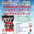 ハピブリ♪チアーズ クリスマスコンサート