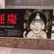 鎌倉を知る ーー 大威徳明王坐像 ーー
