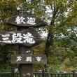 旭川・札幌の旅(見逃した三段滝)