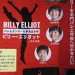 ビリー・エリオット㏌梅田芸術劇場!!