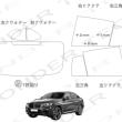 BMW X4(G02)