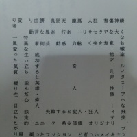 詩の解説No.6「 奇人 」