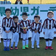 第33回 鹿児島県幼児ガーデンサッカー大会