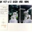 狛犬 NO27-612 北川辺町 小野袋 八幡神社