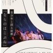 奈良のお芝居~高校生と大学生の演劇から 「ならのはこぶね」と「モノガタリ」