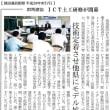 ICT土工研修会  記事