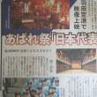 本屋親父のつぶやき 8月23日奥能登話題の新聞情報2点