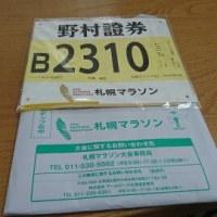 札幌マラソンの参加案内