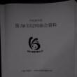 神奈川県理学療法士会総会
