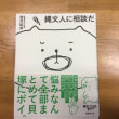 """""""縄文人に相談だ""""編集長センスいい〜。The book by which the heat blows ."""