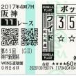神戸新聞杯、オールカマー 反省