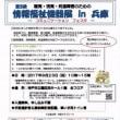 第5回聴覚・視覚・発達障害のための情報福祉機器展in兵庫