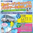【夏休み特別企画】 無料送迎バスがお迎えに行きます♪