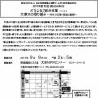 福医建研究会9月9日(土)のお知らせ