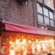2018・5・17(木)…香港点心菜館@神戸市「ワンタンメン」