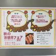 【予告】秋のお彼岸フェア