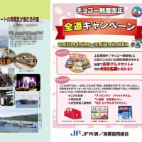 現地報告「北方領土訪問記ー漁業コンビナートの再開発が進む色丹島」濱田武士