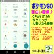 【ポケモンGO】[CPが『111』のポケモンが大勢いたら優勝]【ゲーム進捗情報】