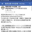 大阪地震…