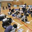 久米小学校の子どもたちのわくわくチャレンジ