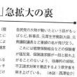 柔道整復師を巡る週刊文春・東洋経済記事への考察:民間医療の影にあるもの - 自分は自分で守る、そして、お子さんを守るのはご両親です