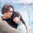 映画「雪の華」 日本語字幕上映のご案内