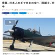 零戦 日本の空を飛ぶ