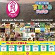 第一回神戸食フェス、兵庫・神戸で盛り上げます。