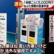 高額な駐車料金の設定について~1時間5000円~