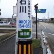 連合石川春闘街宣行動に参加