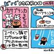 10月22日「ビバMARIO.442/白」