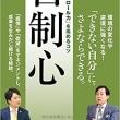 【人生の転覆を防ぐ「自制心」】大川隆法総裁