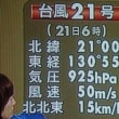 台風接近21号