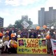 「川勝知事ありがとう」「田辺市長ありがとう」「反対表明ありがとう」進化するLNG火力発電所反対パレード