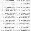 「筑波通信 №3」 1981年6月