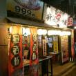 新潟駅前の「〇徳水産」で飲んで来たよ!