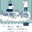 11/26(土)「円繋」広島4.14
