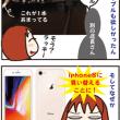 iphone8にかえました
