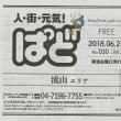 『ぱど』6月22日号に、青木研スペシャルアンサンブルバリアフリー演劇鑑賞会が紹介されました