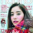 non・no 2018年1月号 予約情報 表紙:新木優子 発売日:11月20日