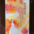 水彩画展「明日香幻想」10月4日(木)~14日(日)