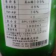 遅めランチ&日本酒などを飲み比べ!@蕨駅東口の「庵木瓜」!
