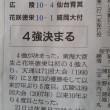 甲子園 ベスト8‼