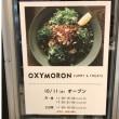 OXYMORON (オクシモロン)北浜   ④ カレー編