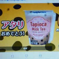 アタリ ファミマでTapioca Milk Tea