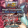 2018.01.26 USF4シングル大会 in EVO Japan 2018「STARTING OVER-THE ORIGIN-」について